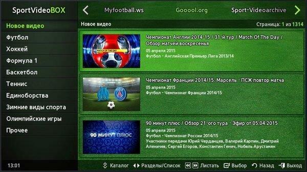 SportVideoBox