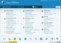 20534251101-glary-utilities