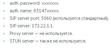 Перечень настроек для VoIP