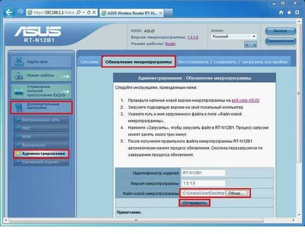 Раздел «Файл новой микропрограммы»