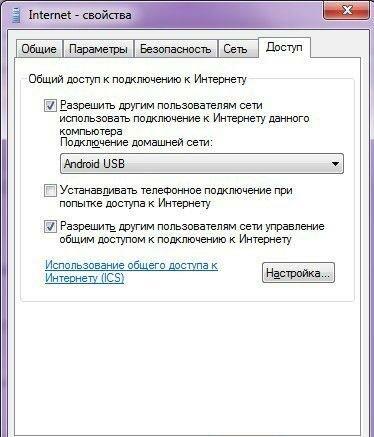Подключение «Android-USB»