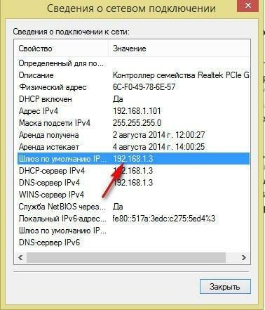 Выписать адрес маршрутизатора
