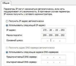Страница параметров TCP/IP
