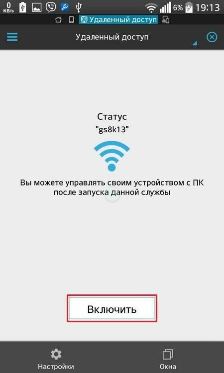 Кликнуть «Включить»
