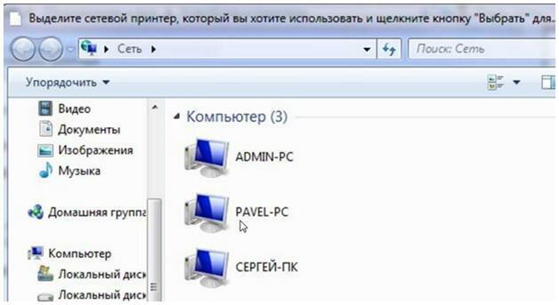 Перечень компьютеров