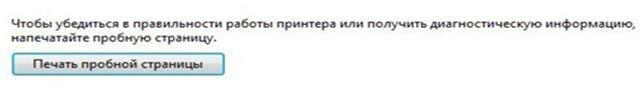 «Печать пробной страницы»