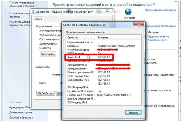 Переписать IP