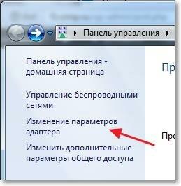 «Изменение параметров адаптера»