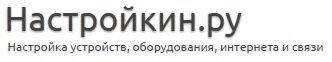 Настройкин.ру
